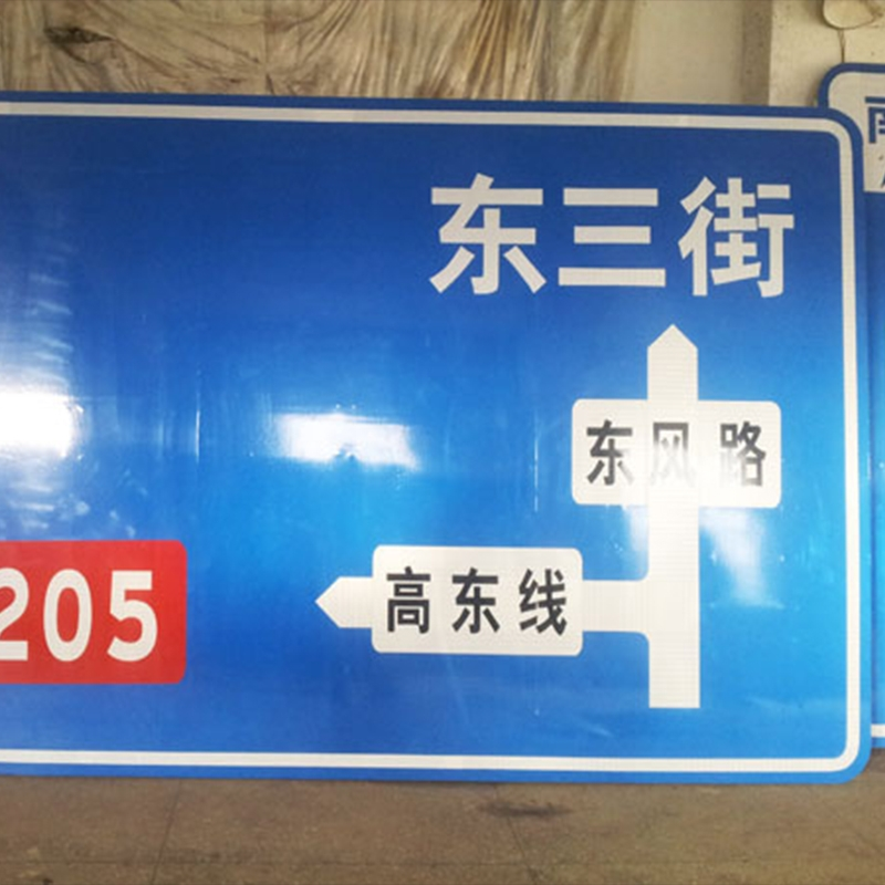 洪泽安保工程标志牌工程