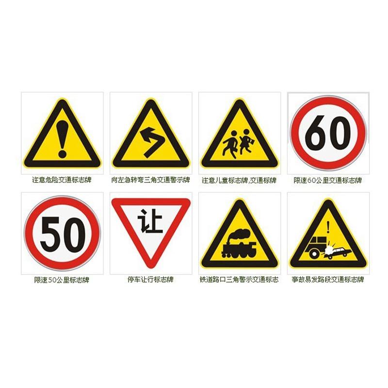 城市道路标志牌