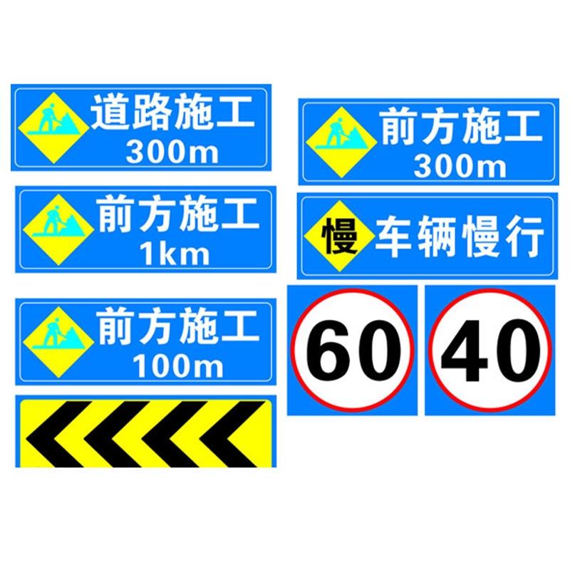 道路施工标志标牌