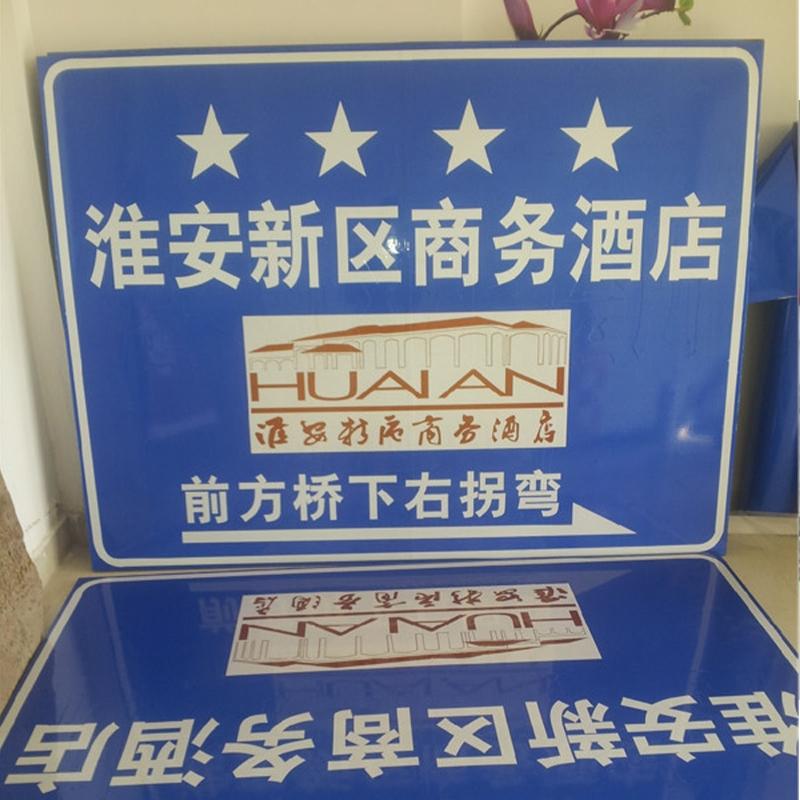 上海酒店指示牌