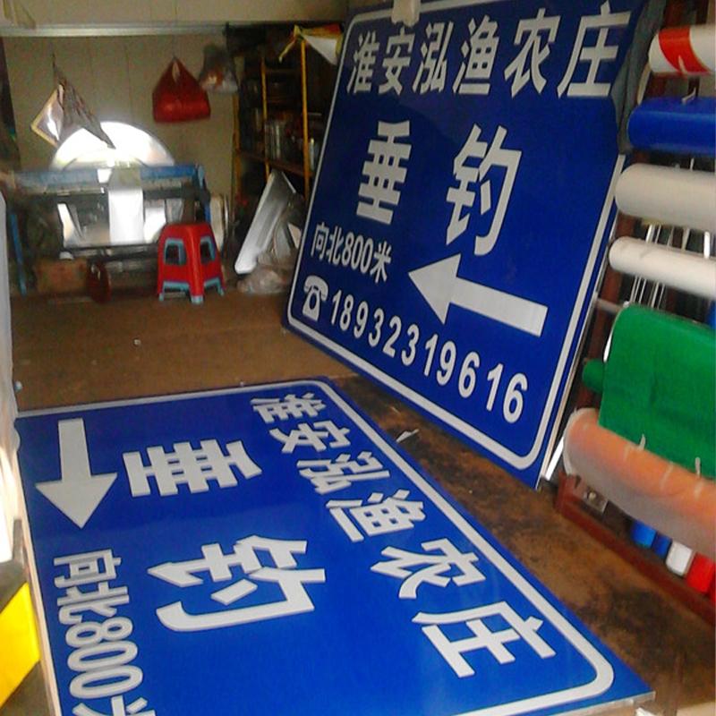 上海指示标牌