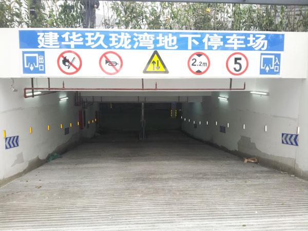 玖珑湾地下车库施工工程